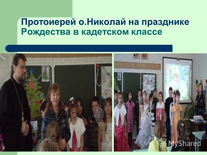 Протоиерей о.Николай на празднике Рождества в кадетском классе