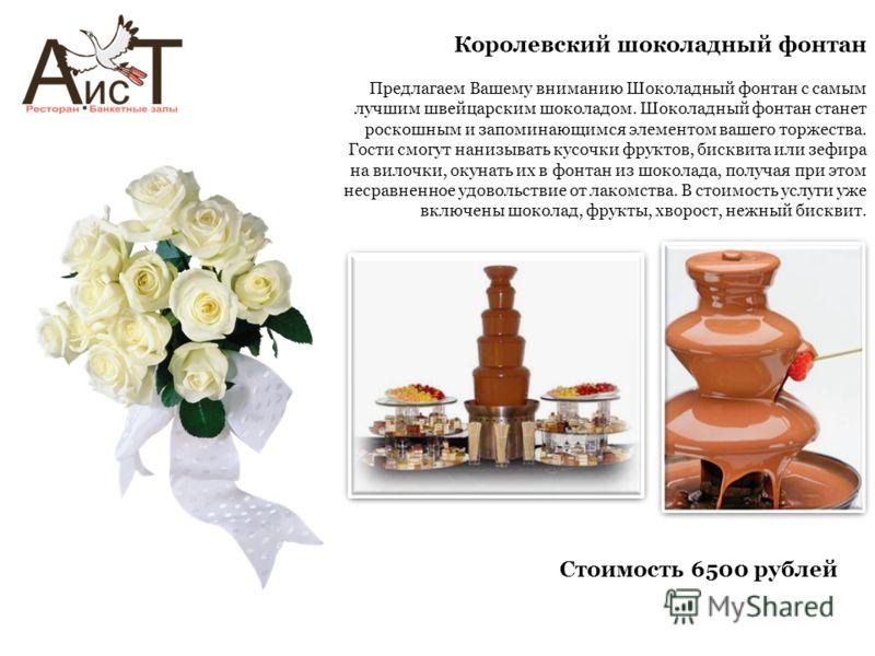 Королевский шоколадный фонтан Предлагаем Вашему вниманию Шоколадный фонтан с самым лучшим швейцарским шоколадом. Шоколадный фонтан станет роскошным и запоминающимся элементом вашего торжества. Гости смогут нанизывать кусочки фруктов, бисквита или зеф