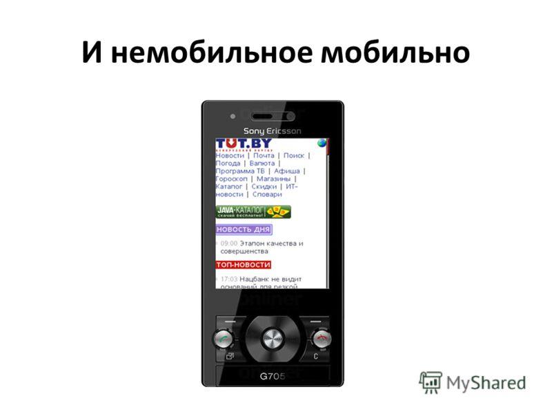 И немобильное мобильно