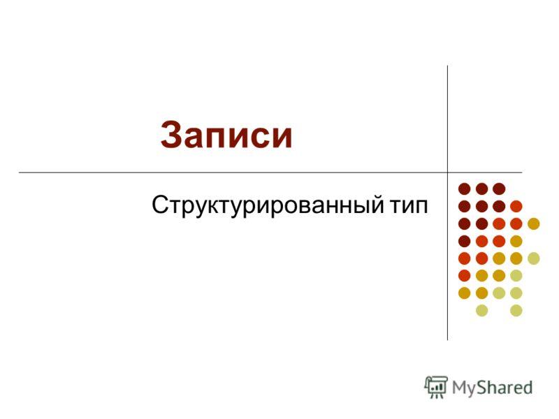 Записи Структурированный тип