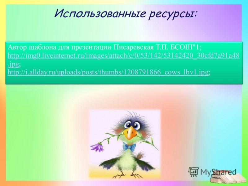 Автор шаблона для презентации Писаревская Т.П. БСОШ