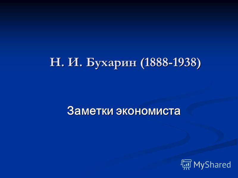 Н. И. Бухарин (1888-1938) Заметки экономиста