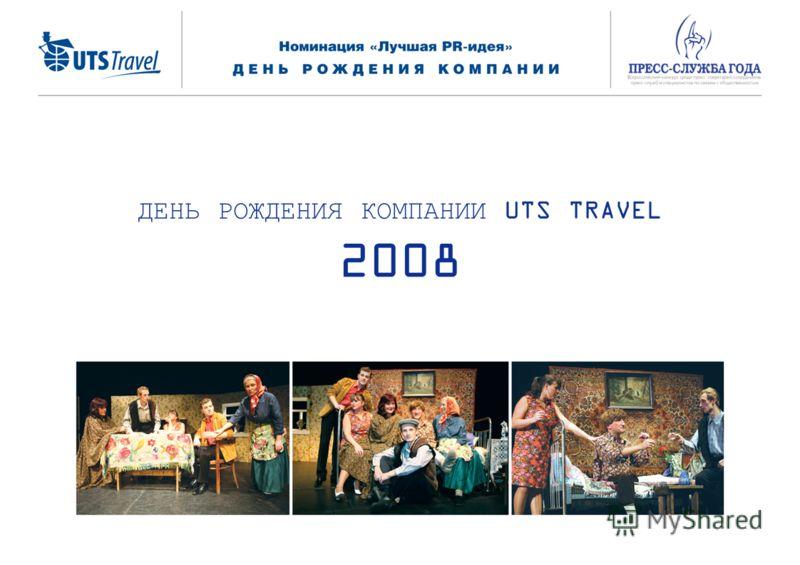 ДЕНЬ РОЖДЕНИЯ КОМПАНИИ UTS TRAVEL 2008