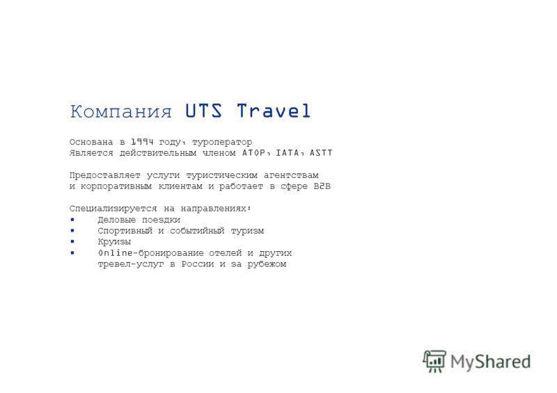 Компания UTS Travel Основана в 1994 году, туроператор Является действительным членом ATOP, IATA, ASTT Предоставляет услуги туристическим агентствам и корпоративным клиентам и работает в сфере В2В Специализируется на направлениях: Деловые поездки Спор