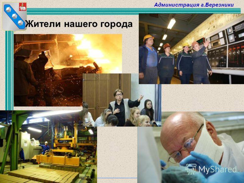 Администрация г.Березники Пермский край, г.Березники, 2008г 10 Жители нашего города