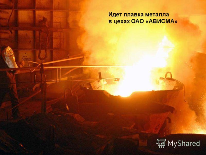 Администрация г.Березники Пермский край, г.Березники, 2008г 12 Идет плавка металла в цехах ОАО «АВИСМА»