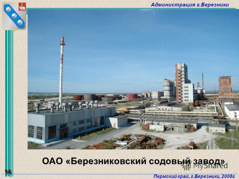 Администрация г.Березники Пермский край, г.Березники, 2008г 14 ОАО «Березниковский содовый завод»