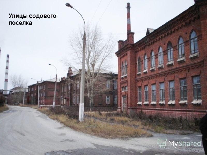 Администрация г.Березники Пермский край, г.Березники, 2008г 17 Улицы содового поселка