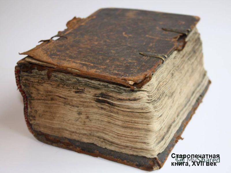 Администрация г.Березники Пермский край, г.Березники, 2008г 29 Старопечатная книга, ХVII век