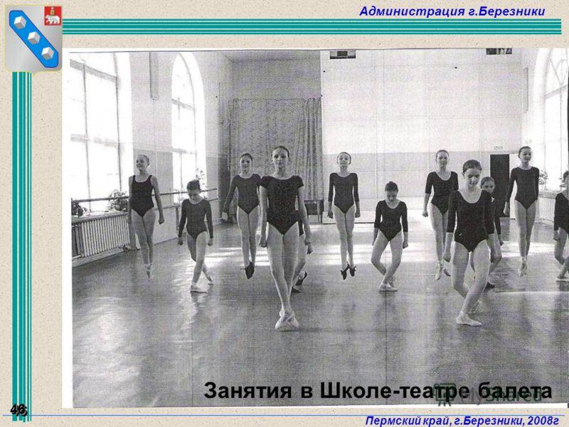 Администрация г.Березники Пермский край, г.Березники, 2008г 46 Занятия в Школе-театре балета