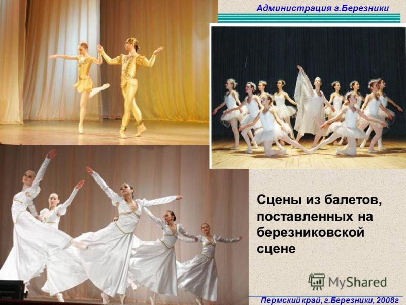 Администрация г.Березники Пермский край, г.Березники, 2008г 48 Сцены из балетов, поставленных на березниковской сцене