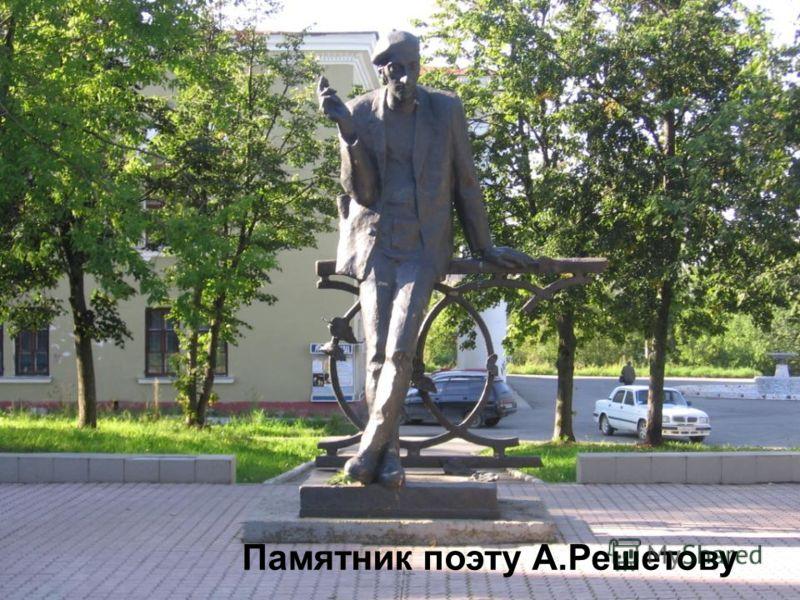 Администрация г.Березники Пермский край, г.Березники, 2008г 51 Памятник поэту А.Решетову