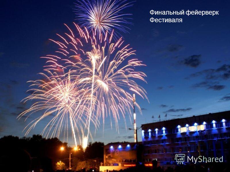 Администрация г.Березники Пермский край, г.Березники, 2008г 56 Финальный фейерверк Фестиваля