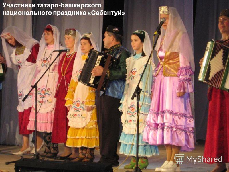 Администрация г.Березники Пермский край, г.Березники, 2008г 62 Участники татаро-башкирского национального праздника «Сабантуй»