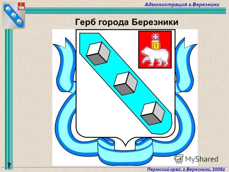 Администрация г.Березники Пермский край, г.Березники, 2008г 7 Герб города Березники