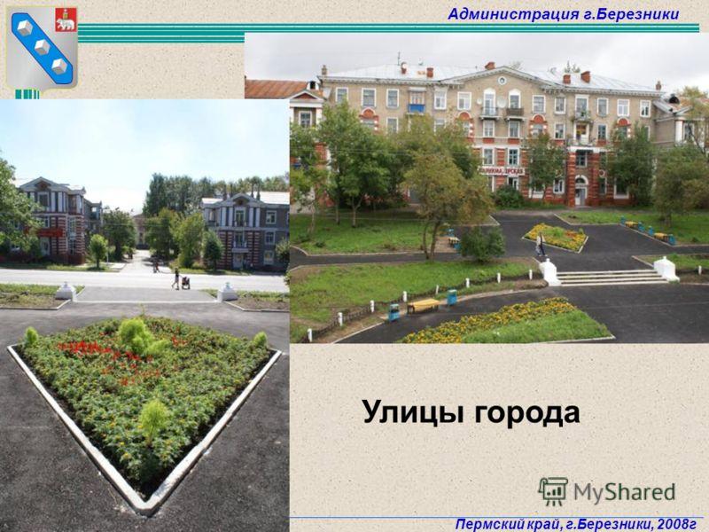 Администрация г.Березники Пермский край, г.Березники, 2008г 74 Улицы города