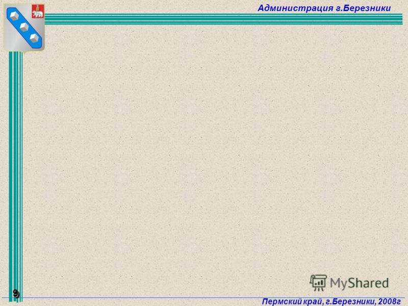 Администрация г.Березники Пермский край, г.Березники, 2008г 9