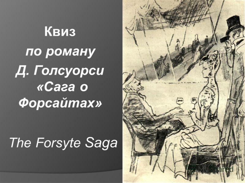 Квиз по роману Д. Голсуорси «Сага о Форсайтах» The Forsyte Saga