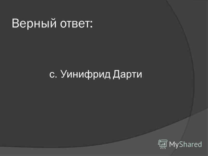 Верный ответ: с. Уинифрид Дарти