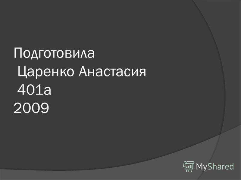 Подготовила Царенко Анастасия 401а 2009