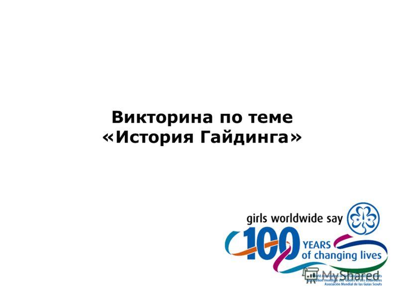 Викторина по теме «История Гайдинга»