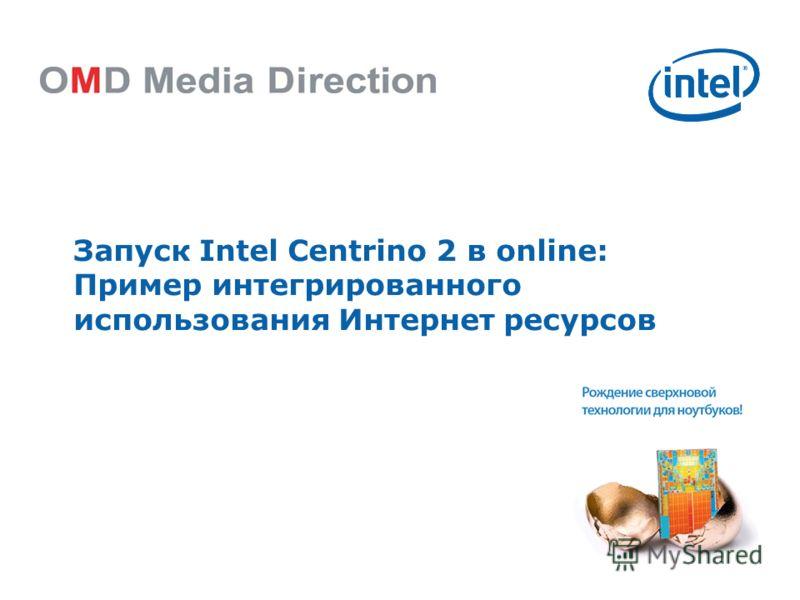 Запуск Intel Centrino 2 в online: Пример интегрированного использования Интернет ресурсов
