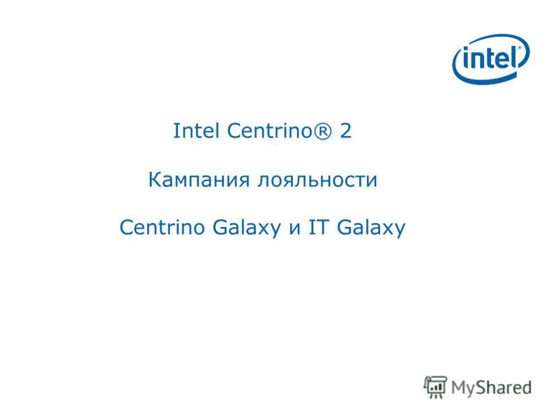 Intel Centrino® 2 Кампания лояльности Centrino Galaxy и IT Galaxy