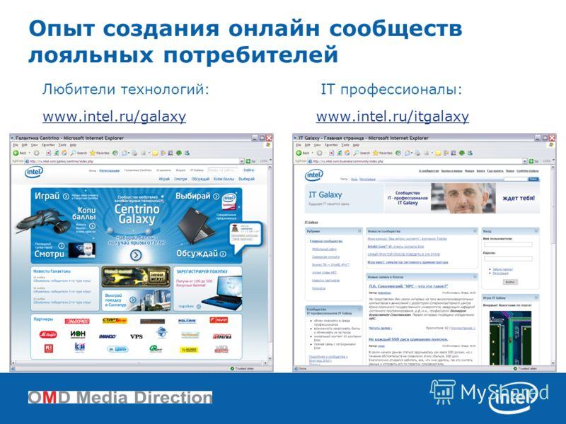 Опыт создания онлайн сообществ лояльных потребителей Любители технологий: IT профессионалы: www.intel.ru/galaxywww.intel.ru/galaxy www.intel.ru/itgalaxywww.intel.ru/itgalaxy