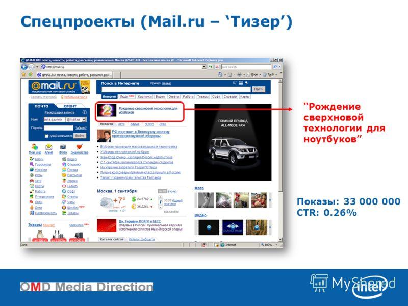 Спецпроекты (Mail.ru – Тизер) Показы: 33 000 000 CTR: 0.26% Рождение сверхновой технологии для ноутбуков