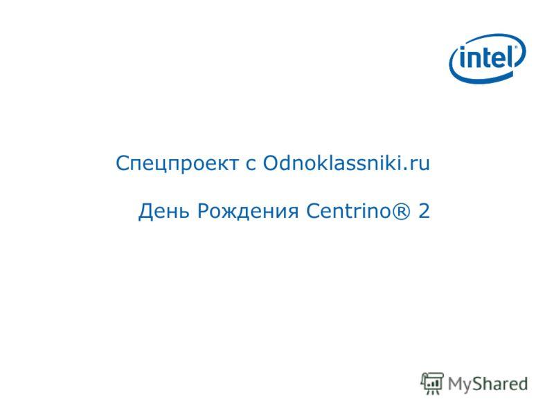 Спецпроект с Odnoklassniki.ru День Рождения Centrino® 2