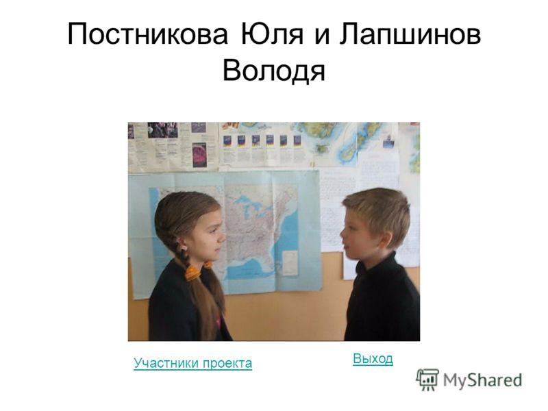 Постникова Юля и Лапшинов Володя Участники проекта Выход