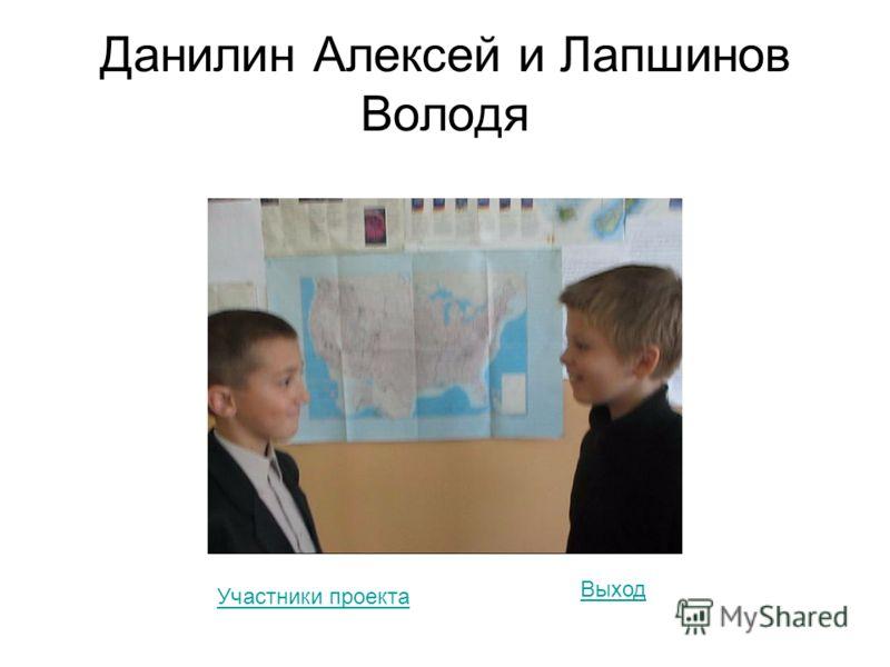 Данилин Алексей и Лапшинов Володя Участники проекта Выход