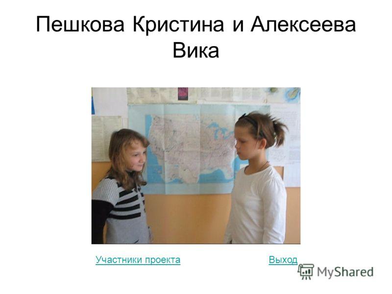 Пешкова Кристина и Алексеева Вика Участники проектаВыход