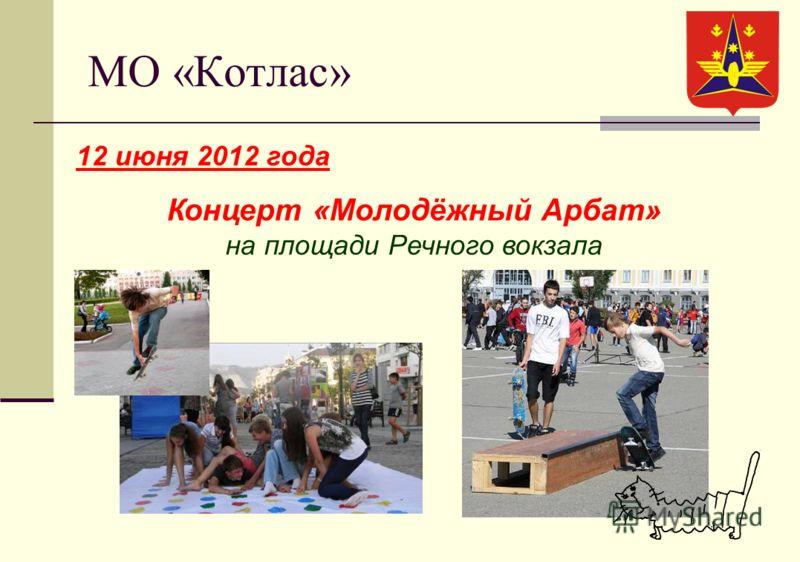 МО «Котлас» 12 июня 2012 года Концерт «Молодёжный Арбат» на площади Речного вокзала