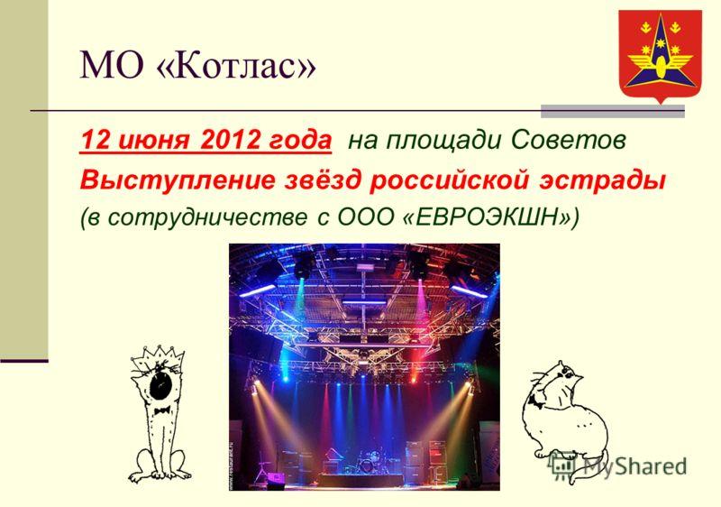 МО «Котлас» 12 июня 2012 года на площади Советов Выступление звёзд российской эстрады (в сотрудничестве с ООО «ЕВРОЭКШН»)