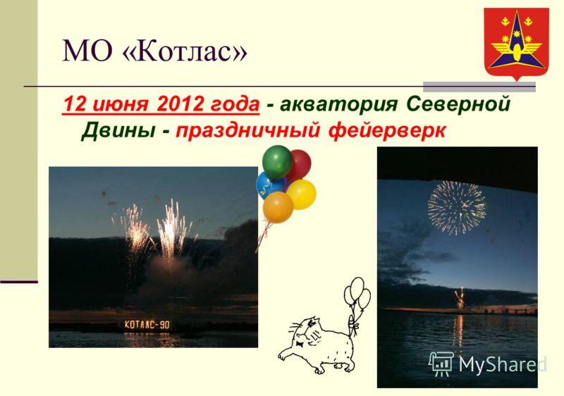 МО «Котлас» 12 июня 2012 года - акватория Северной Двины - праздничный фейерверк