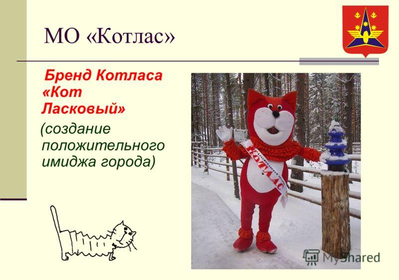 МО «Котлас» Бренд Котласа «Кот Ласковый» (создание положительного имиджа города)