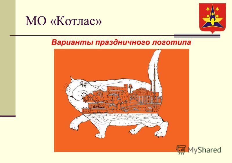 МО «Котлас» Варианты праздничного логотипа
