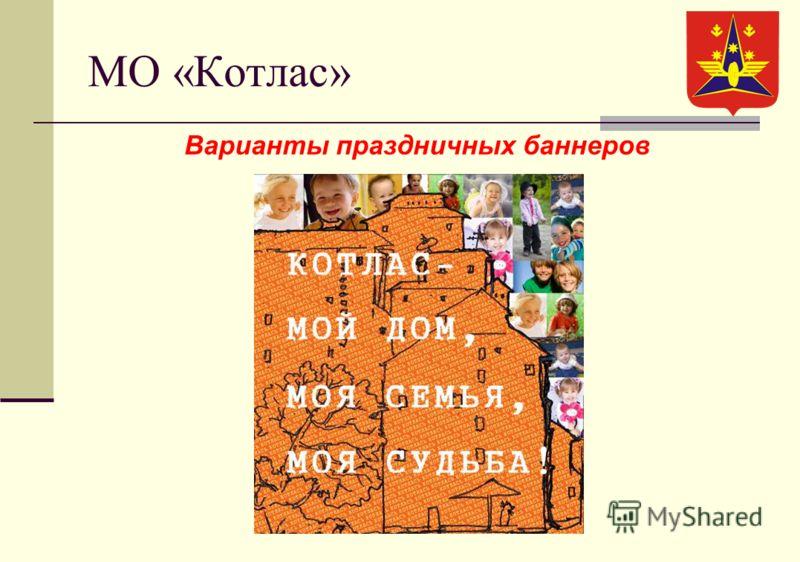 МО «Котлас» Варианты праздничных баннеров