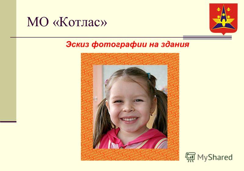 МО «Котлас» Эскиз фотографии на здания