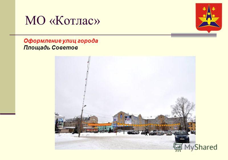 МО «Котлас» Оформление улиц города Площадь Советов