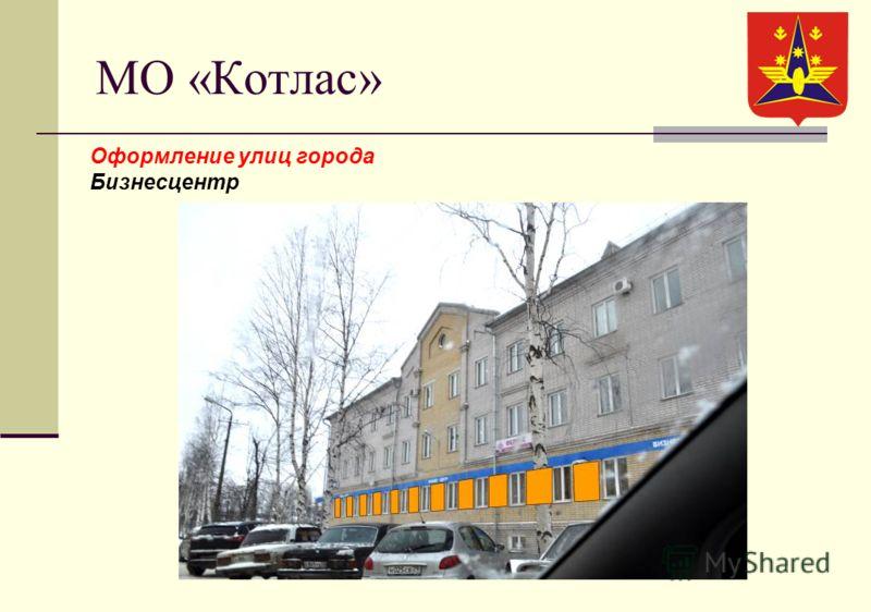 МО «Котлас» Оформление улиц города Бизнесцентр