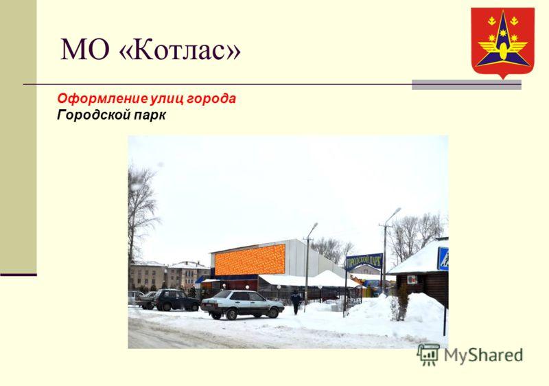 МО «Котлас» Оформление улиц города Городской парк