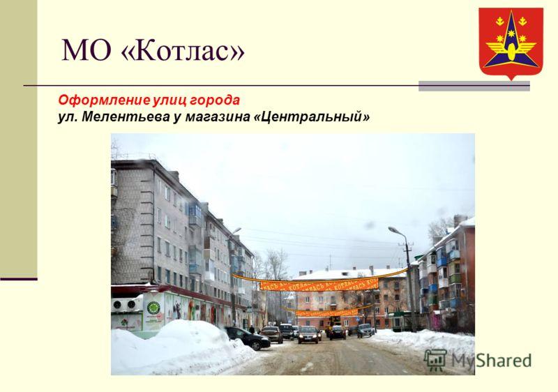 МО «Котлас» Оформление улиц города ул. Мелентьева у магазина «Центральный»
