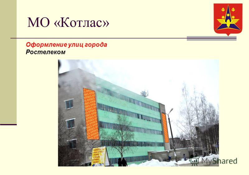 МО «Котлас» Оформление улиц города Ростелеком