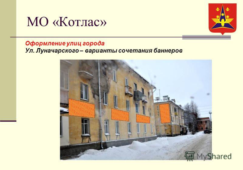 МО «Котлас» Оформление улиц города Ул. Луначарского – варианты сочетания баннеров