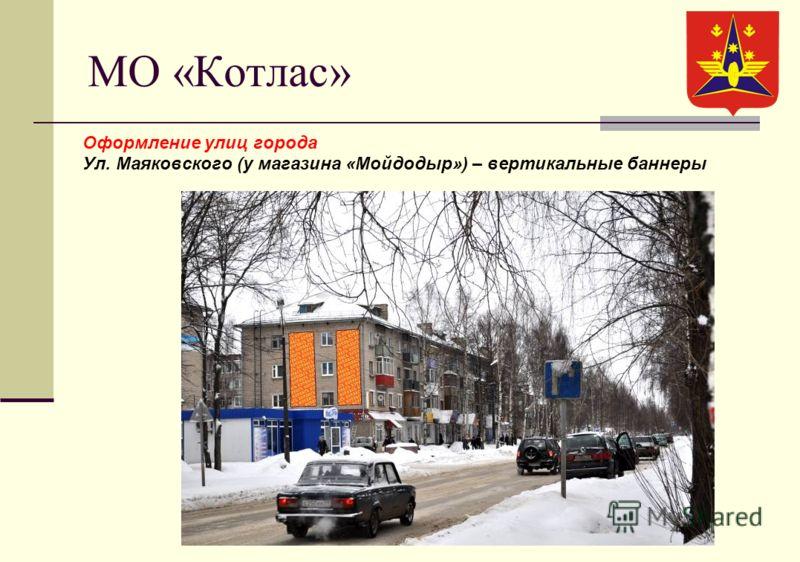 МО «Котлас» Оформление улиц города Ул. Маяковского (у магазина «Мойдодыр») – вертикальные баннеры