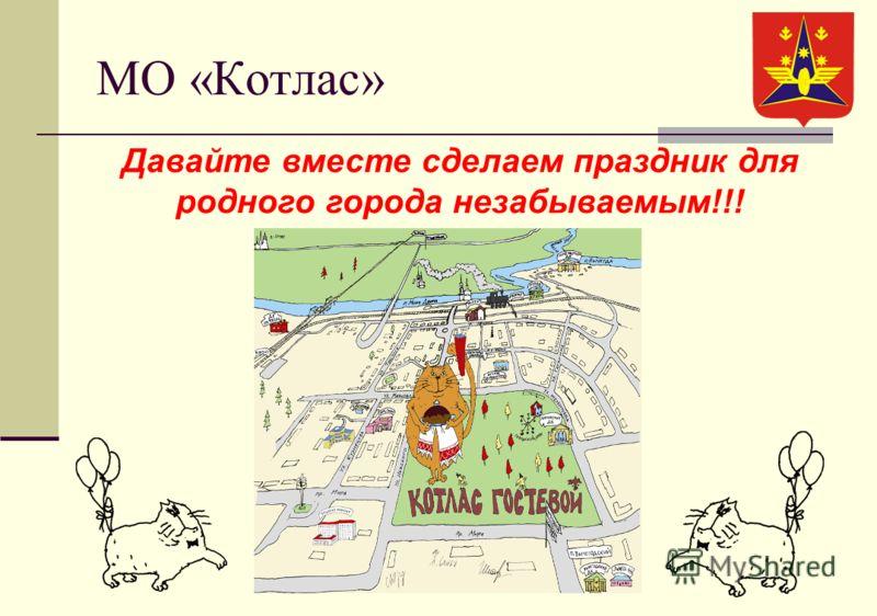 МО «Котлас» Давайте вместе сделаем праздник для родного города незабываемым!!!