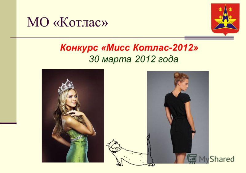МО «Котлас» Конкурс «Мисс Котлас-2012» 30 марта 2012 года