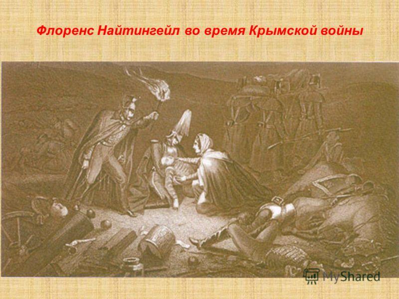 Флоренс Найтингейл во время Крымской войны